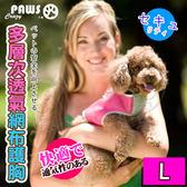 【zoo寵物商城】瘋狂爪子CrazyPaws》多層次透氣網布護胸-L號