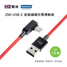 USB-C/90度彎頭/150cm| ZMI紫米 數據線(AL755) 彎頭USB-C 3A大電流 遊戲神助攻