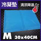 冷凝涼墊30*40cm【L1002-01】