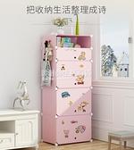 簡易塑料小型迷你學生兒童收納櫃組裝單人宿舍嬰兒用租房小號衣櫃 NMS設計師生活百貨