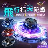 《超夯力學玩具!炫光特效》LED飛行指尖陀螺 解壓玩具 指尖陀螺 舒壓玩具 飛行陀螺 玩具