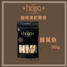 HOJJA賀家[貓咪凍乾零食,柳葉魚,30g,台灣製]