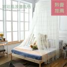 R.Q.POLO【歐式公主風-寬蘋蕾絲】睡簾、蚊帳/可折疊(米黃/粉紅)