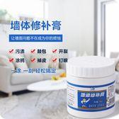 修補膏 牆體開裂修補膏 白色牆面內牆修復脫落裂縫補牆膏膩子粉膏 1色