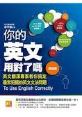 你的英文用對了嗎?[進階篇]   英文翻譯專家教你搞定最常犯錯的英文文法問題