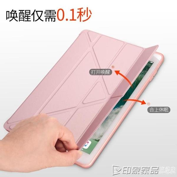 ipad2018保護套10.2硅膠9.7寸a1893蘋果6/5殼Air3/2/1平板7殼2019 印象家品