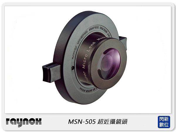 預訂~RAYNOX MSN-505 超近攝鏡頭 外加式 快扣 微距攝影 MSN505 (ARY013N,公司貨)