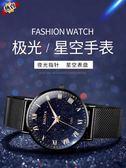 男士手錶 男學生潮流全自動非機械錶韓版簡約個性時尚星空抖音同款