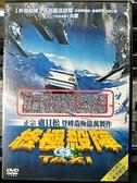 挖寶二手片-D02-022-正版DVD-電影【終極殺陣3】-沙米納西利 佛瑞德瑞克迪分索 席維斯史特龍(直購價)
