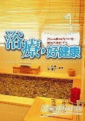 浴療:好健康