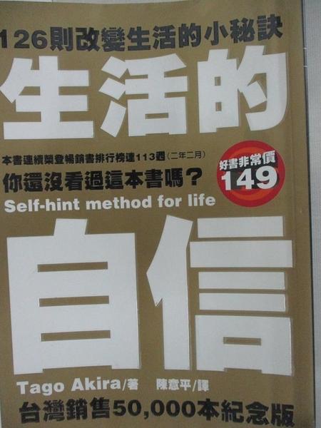【書寶二手書T8/勵志_IZK】生活的自信_Tago Akira/著 , 陳意平