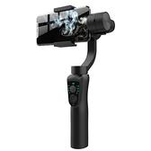 手機拍攝穩定器防抖手持云臺抖音神器人臉水平三軸跟拍360度旋轉華為小米自拍 初色家居館