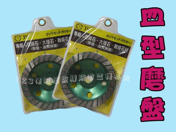 【1485】皿型磨盤/磨輪 100*12mm 扇型磨盤 適用手提砂輪機 EZGO商城