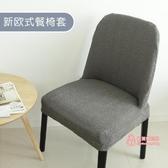 椅套 餐桌椅子套罩現代簡約家用萬能椅子套酒店餐椅套罩通用歐式四季 5色