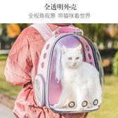 貓包外出便攜透明貓咪背包太空寵物艙攜帶狗雙肩裝的貓籠子貓書包 Moon衣橱 YYJ