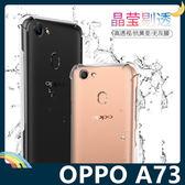 OPPO A73 6D氣囊防摔空壓殼 軟殼 四角加厚氣墊 全包款 矽膠套 保護套 手機套 手機殼 歐珀