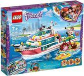 【LEGO樂高】FRIENDS 海上救援任務船 #41381
