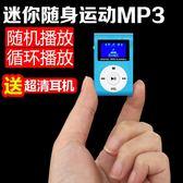 mp3 mp4播放器運動跑步隨身聽音樂有屏迷你插卡MP3學生習英語聽力