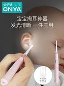 挖耳勺發光寶寶專用掏耳神器挖耳朵安全掏耳朵兒童掏耳屎帶燈   【新年快樂】