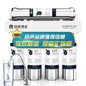 凈水器直飲廚房自來水過濾器五級除垢超濾不銹鋼凈水機 HH2409【Sweet家居】