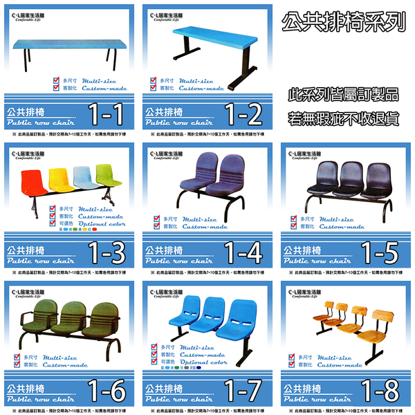 【 C . L 居家生活館 】 2-7 公共排椅二人座/連排椅/機場椅/等候椅