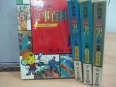 【書寶二手書T8/兒童文學_ZJJ】中國兒童故事百科全書_1~8冊間_共4本合售_黃明山