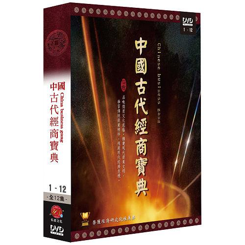 中國古代經商寶典 ∞DVD [全12集/2片裝] ( The Chinese business gang ) (原名 中國商幫)