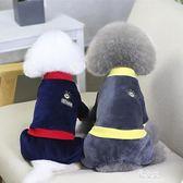 趣派狗狗衣服秋裝冬裝銀狐絨四腳衣泰迪貴賓比熊衣服小型犬狗衣服     易家樂