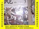 二手書博民逛書店民藝2020罕見3Y203004