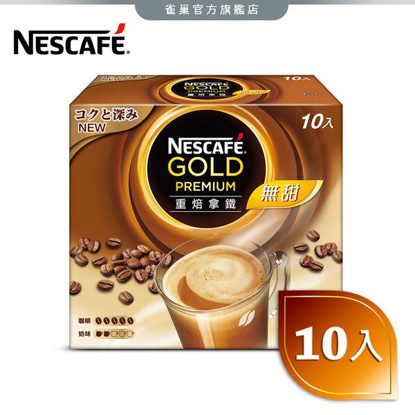 【雀巢】金牌咖啡無甜二合一重焙拿鐵(22g*10入) / 全新上市
