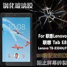 聯想 Lenovo Tab E8 TB-8304F/N 玻璃貼 E7 TB-7104F/N 鋼化膜 9H 防爆貼膜 鋼化玻璃 平板螢幕保護貼