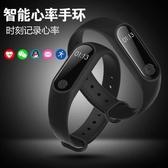 智慧手環 智慧手環心率計步器男女運動手環蘋果安卓藍芽防水多功能手錶