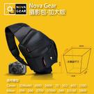 攝彩@第三代升級版 NOVAGEAR 單肩斜背攝影包 單眼相機包 防盜 含防雨罩 可放腳架 加大款