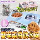 【 培菓平價寵物網 】dyy》不銹鋼防濺防灑雙碗大37.5*25*7.5cm