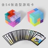 兒童磁力魔方積木磁性拼裝磁鐵索瑪魯班立方體塊開發智力動腦玩具 秋季新品