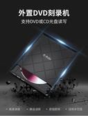usb3.0外置dvd刻錄機usb光驅筆記本臺式電腦通用cd驅動外接光驅盒 麻吉好貨