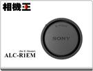 ★相機王★Sony ALC-R1EM 原廠鏡頭後蓋〔E 接環鏡頭後蓋〕 ALCR1EM