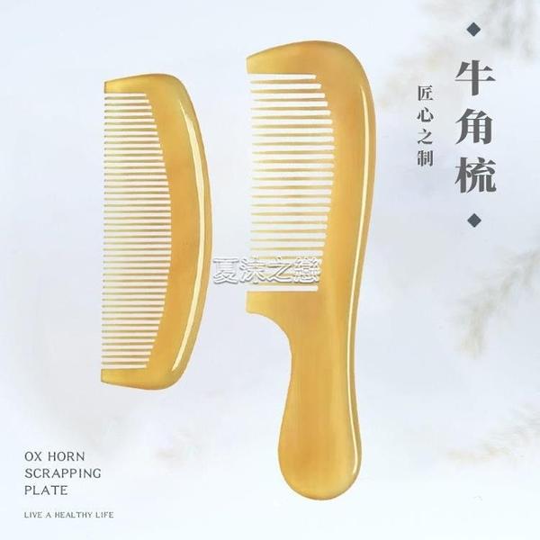 牛角梳子天然大號防靜電脫發美發梳按摩梳牦牛角梳細寬齒有柄