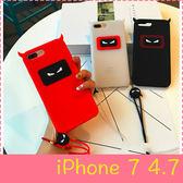 【萌萌噠】iPhone 7  (4.7吋)  網紅同款 情侶小惡魔角保護殼 全包矽膠軟殼 手機殼  手機套 同款掛繩