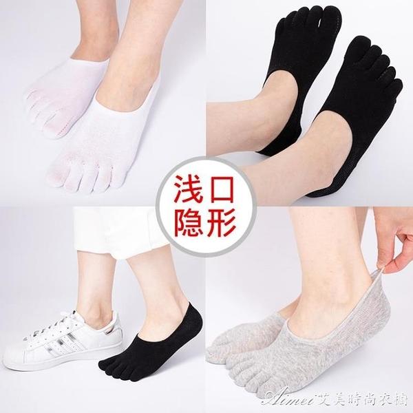 五指襪子女男夏季純棉腳趾薄款分指頭五趾襪防臭全棉淺口隱形船襪 快速出貨