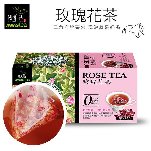 【阿華師茶業】零咖啡因-玫瑰花茶(2.2gx18包)
