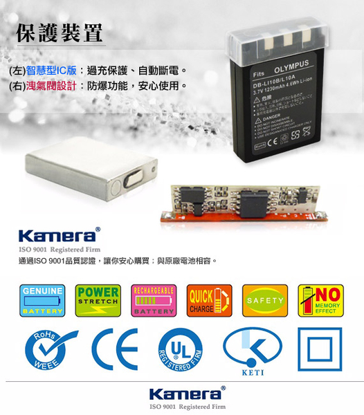 Kamera 通過BSMI認證 Olympus Li-10B / L10A 高容量相機鋰電池