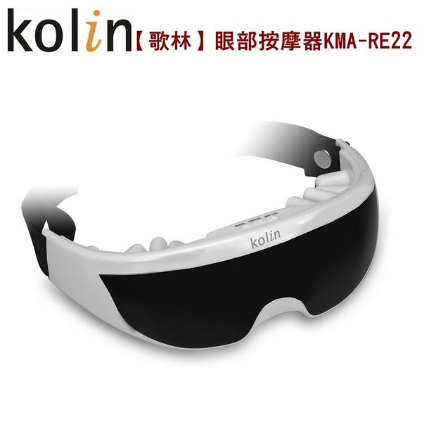 母親節父親節【歌林】眼部按摩器 點壓 9種模式 KMA-RE22 保固免運