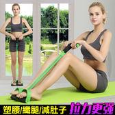 [24hr-現貨快出] 4條管 彈力繩 瑜珈繩 腳踏 拉力器 拉力繩 健腹 擴胸 美腿 運動 5色任選