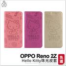 OPPO Reno 2Z Kitty 經典壓紋 手機殼 三麗鷗 凱蒂貓 保護殼 手機皮套 手機套 掀蓋保護套