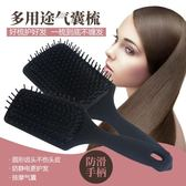 氣囊氣墊梳頭皮按摩梳子長髮化妝家用大板梳子防靜電直髮梳卷髮梳『小宅妮時尚』