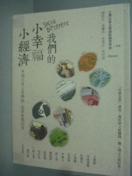 【書寶二手書T9/社會_XGC】我們的小幸福小經濟_胡哲生