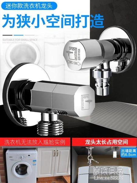 潛水艇全自動洗衣機龍頭全銅單冷專用水龍頭家用角閥水嘴46分通用     原本良品