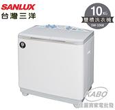 【佳麗寶】-留言加碼折扣(台灣三洋SANLUX)10kg雙槽半自動洗衣機/SW-1068