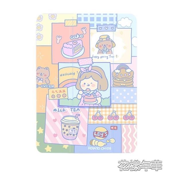 平板皮套玩吃貨女孩iPad保護套mini5蘋果air3/2全包pro10.5防摔 快速出貨
